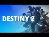 Destiny 2 - Бесплатные выходные