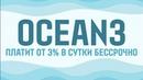 ИНВЕСТИЦИОННЫЙ ПРОЕКТ OCEAN3 BIZ ПЛАТИТ ЗАРАБАТЫВАЮ ЕЖЕДНЕВНО ПО 3 25$