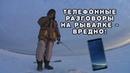 Телефонные разговоры на рыбалке - вредно!