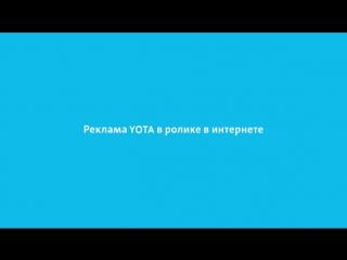Реклама YOTA в ролике в интернете