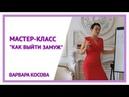 Мастер-класс Как выйти замуж. Женственность и отношения. Варвара Косова