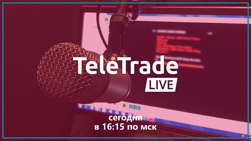 TeleTrade Live с Анастасией Игнатенко | 28.11.2018