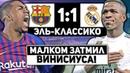 ⚽ Новые герои Эль-Классико! Барселона 11 Реал Мадрид Обзор матча