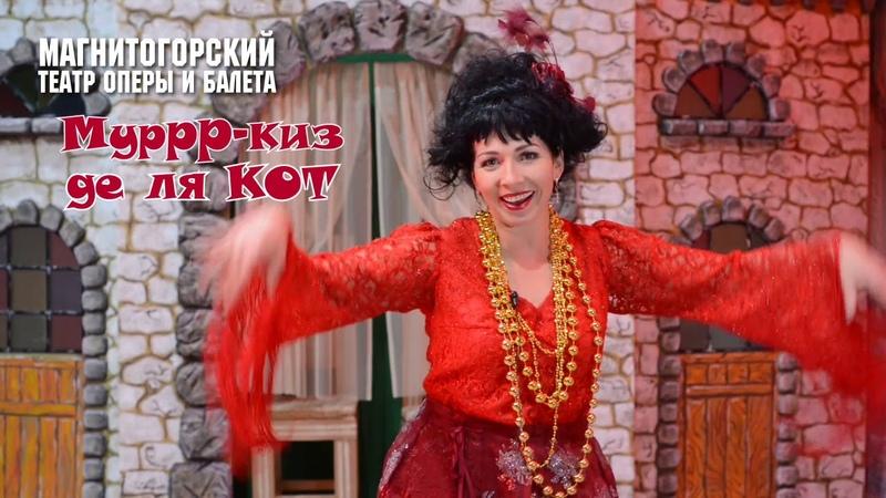 Муррр-киз де ля Кот (Магнитогорский театр оперы и балета)