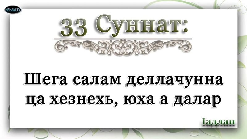 33 Шега салам деллачунна ца хезнехь, юха а далар / Iадлан