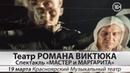 19 марта театр РОМАНА ВИКТЮКА спектакль «МАСТЕР и МАРГАРИТА» в Музыкальном театре