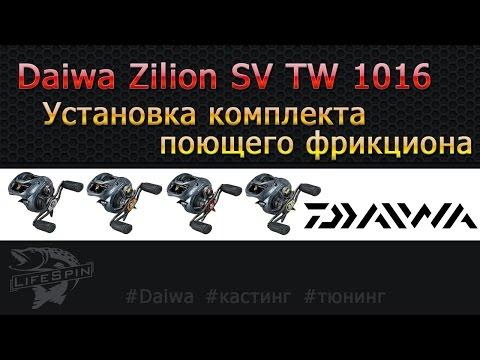 Установка трещетки фрикциона на Daiwa Zillion SV TW 1016