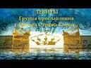 Левиты-Группа прославления Стражи Сиона-13.04.18
