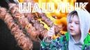Супермаринад Шашлык из индейки Готовимся к майским праздникам