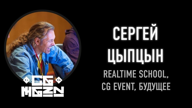 CGMGZN'19 - Сергей Цыпцын. Realtime school, CG EVENT, будущее.