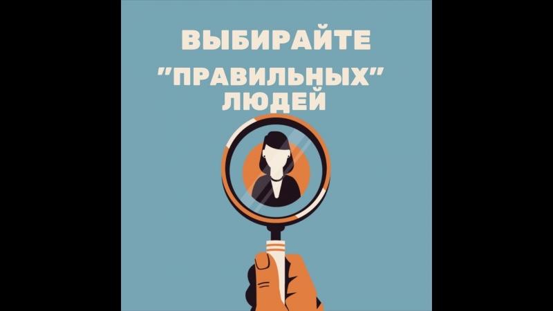 Правильные люди-