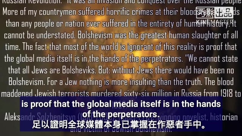 The real holocaust - Jewish-Zionist Bolsheviks mass murdered 66 million mostly Christians in Russia 真正的大屠殺 - 猶太錫安主義者的布爾什維克在俄羅斯殺
