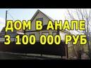 Новый дом в Анапе недорого Строящийся дом в ст Гостагаевская