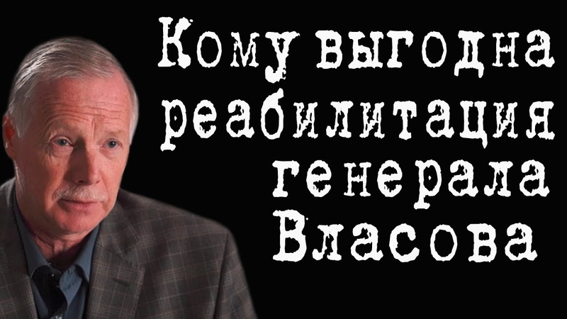 Кому выгодна реабилитация генерала Власова АлексейПлотников