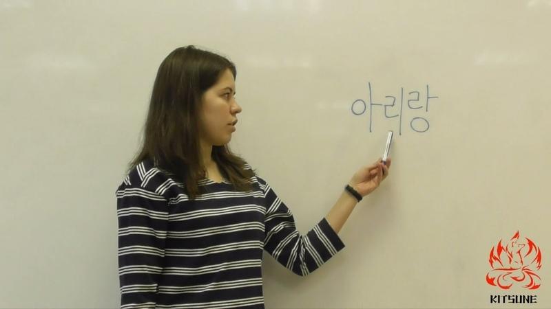 Корейский язык Правила чтения Урок 10 смотреть онлайн без регистрации