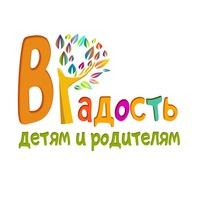 Логотип ВРадость детям и родителям