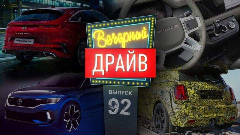 Как слили в сеть интерьер Дефендера и другие автомобильные истории   Вечерний Драйв 92