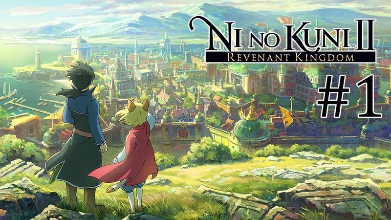 ЗАПИСЬ СТРИМА ► Ni no Kuni II: Revenant Kingdom 1