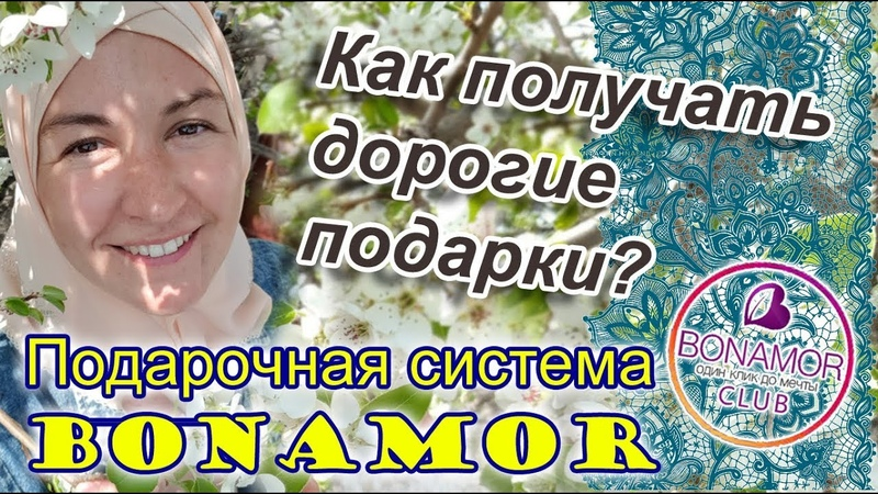Как получить подарок от компании Бонамор | Bonamor? Выбираю ценный приз. Bonamor CLUB