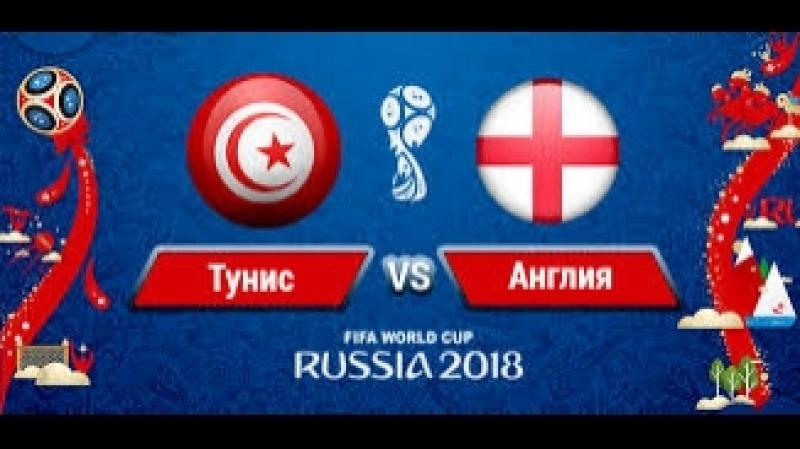 Футбол / Чемпионат Мира 2018 / Группа G / 1-й тур / Тунис — Англия / 18.06.2018