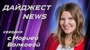 Меркель-Орбан-беженцы. Вновь – российские хакеры. И Блаттер-фанат | Новости OstWest 21.06.18