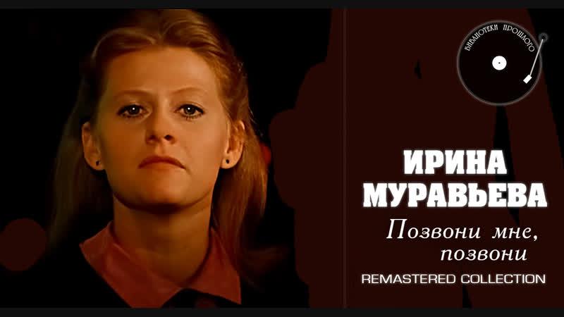Ирина Муравьёва Позвони мне позвони БП Remastered 2019
