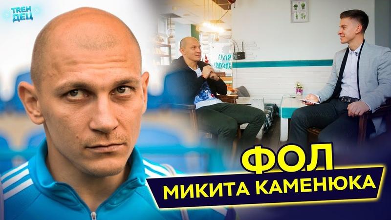 Микита Каменюка Мальдіні борги Луганськ прогрес в 33