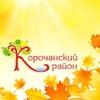 Молодежь и РСМовцы Корочанского района!!!