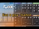 Бас в psy-trance