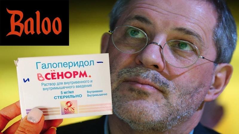 Михаил Леонтьев: Кончать надо эту Украину. Галоперидол в студию!
