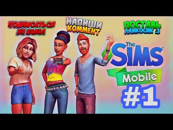 The Sims mobile 1 первое свидание