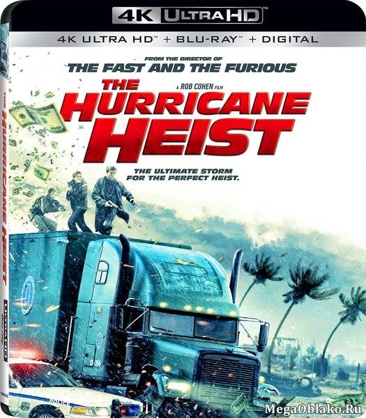 Ограбление в ураган / The Hurricane Heist (2018/BDRip/HDRip)