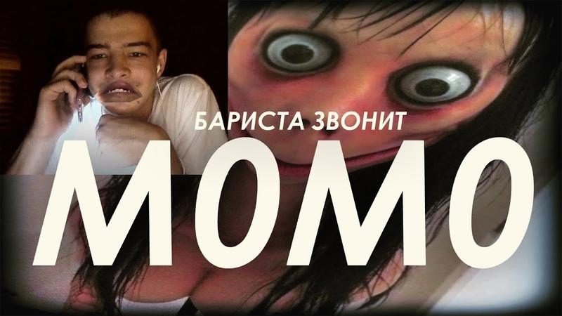 Бариста звонит Момо Barista is calling Momo
