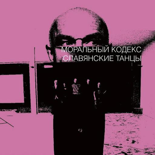 Моральный Кодекс альбом Славянские Танцы (Slavyanskie Tantsy)