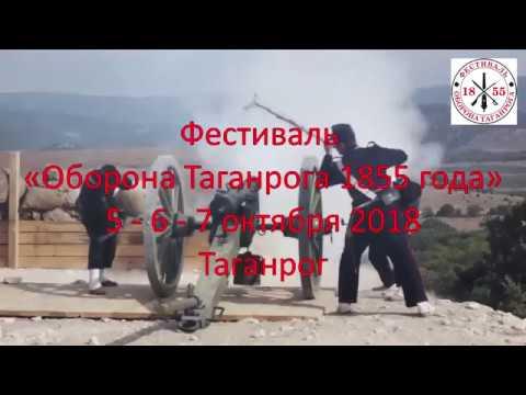 Оборона Таганрога 1855 года Елена Сирота автор идеи и организатор