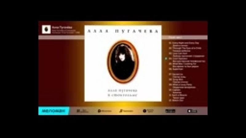 Алла Пугачёва - Coll operator