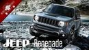 Новый Не Дорогой Jeep Renegade 2018 года НОВИНКИ АВТО 2018 Часть 2