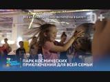 Космодрайв космический парк приключений вБресте!
