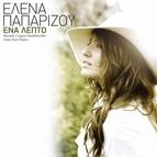 Helena Paparizou альбом Ena Lepto