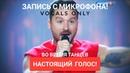 Голос с микрофона Сергея Лазарева Идеальный мир Голый Голос