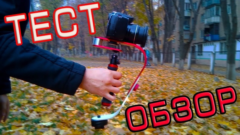Ручной Стабилизатор для Камеры, Фотоаппарата, DSLR, Экшен Камеры или Телефона с AliExpress