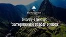 Мачу-Пикчу: затерянный город инков