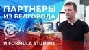 Проект «Двигатели Дуюнова» Партнеры из Белгорода и Formula Student
