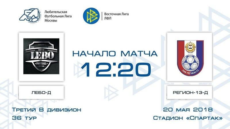 ЛЕБО-Д 31 Регион-13-Д | Третий дивизион В 2017-18 | 36-й тур | Обзор матча