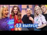 Шоу Вечерний Лайк #13 выпуск - Клава Кока| Анна Седокова | Ёлка | Rasa