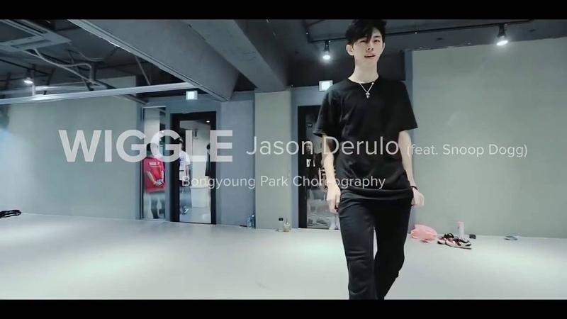 Wiggle - Jason Derulo feat. Snoop Dogg / Bongyoung Park Choreography