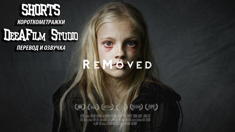 Короткометражный фильм «Удалённые» | ReMoved | Озвучка DeeAFilm