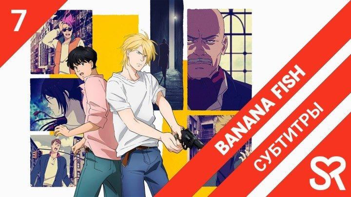 субтитры 7 серия Banana Fish Рыбка бананка by Akira LiteSun shika2009 SovetRomantica