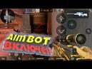 Включил AimBot |•| FRAGMOVIE Standoff 2