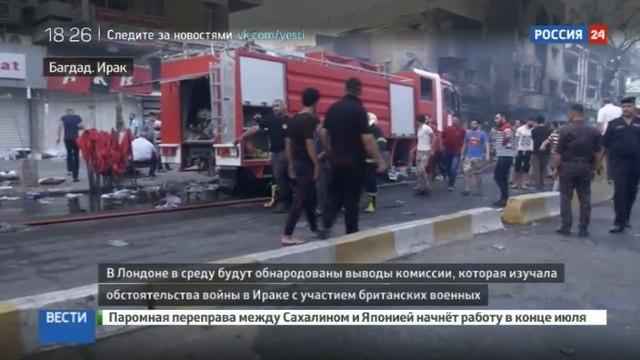 Новости на Россия 24 • Реакция на двойной теракт в Багдаде: в Ираке казнят всех осужденных террористов